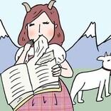 【マダムヴェルベーヌの週間星占い】山羊座  もやもやの答えは、自分の中に