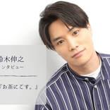 鈴木伸之、オファーの絶えない存在感「今まで何作品、不良役をやったんだろう」<ドラマ『お茶にごす。』インタビュー>