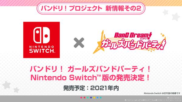 ※Nintendo Switchは任天堂の商標です。 (C)2017 Nintendo (C)BanG Dream! Project (C)Craft Egg Inc. (C)bushiroad All Rights Reserved.