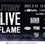 ライブハウスの火を消さない奇跡の7000人超が視聴した9時間にわたる配信フェス「LITORY LIVE FLAME ~Live my own way~」をレポート
