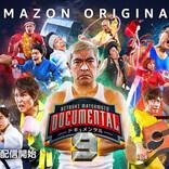 松本と出演芸人らが『ドキュメンタル』最新作の裏側暴露! YouTube Live特番も決定