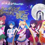 「美少女戦士セーラームーン」のリアル脱出ゲーム開催よ~!なんとセーラー戦士になれるらしい!月に変わっておしおきせねば!