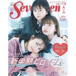 雑賀サクラ、『Seventeen』で2度目の表紙を飾る 「嬉しい気持ちでいっぱい」