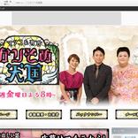 マツコ&有吉、ベタなシーン満載のドラマ放送を熱望!?
