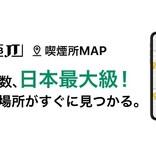 「CLUB JT」が1周年! 「日本最大級の喫煙所MAP」掲載スポットが80,000箇所を突破
