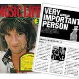 クイーン50周年記念、『ミュージック・ライフ』クイーン初登場紹介記事を公開