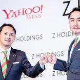 ヤフージャパンとLINE運営会社が統合 トップページに変化が…