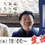 神谷浩史『水曜どうでしょう』幹部と台本なしのフリートーク、生放送ゲストに登場