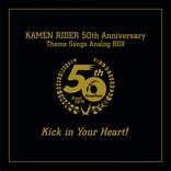 仮面ライダー生誕50周年記念のLP-BOX発売!レーベルの枠を超え全主題歌を収録