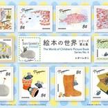 魅力再発見!選んで眺めて集めて使う。可愛い切手には幸せがいっぱい。