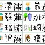 「蓮」「湊」「凜」… 実は平成以降に名前に使えるようになった人気の漢字