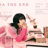 アイナ・ジ・エンド、新作EP『内緒』をリリース 亀田誠治、Ovall、Kan Sanoらが参加