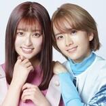 吉川愛&板垣李光人がドラマ初主演 『ジェンダーレス男子に愛されています。』映像化