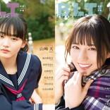 日向坂46・小坂菜緒&櫻坂46・山崎天ら、高校&中学卒業アイドルが制服姿で魅了