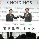ZホールディングスとLINEが経営統合完了、国内のPayPayとLINE Payも統合へ