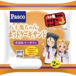 うみゃ~でよ!「八十亀ちゃんかんさつにっき」Pascoとのコラボパン第4弾発売