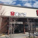 うどん王国で大人気のそばチェーン 愛媛県松山市『そば吉』名物がウマすぎ