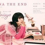 アイナ・ジ・エンドの新作EP『内緒』が3月3日リリース