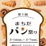 7日間限定開催!色んなパンを一気に楽しめる「第1回まちだパン祭り」