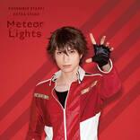 『あんさんぶるスターズ!エクストラ・ステージ』 ~Meteor Lights~ キャラクタービジュアル解禁!