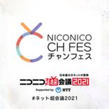 神尾晋一郎 駒田航 木島隆一 今井麻美ら『ニコニコネット超会議2021』声優イベントに出演