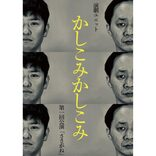 賀集利樹×酒井貴浩の演劇ユニット「かしこみかしこみ」 第一回公演が決定
