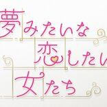 内田理央のキュンが止まらない 実験的恋愛ドラマバラエティで地上波初MC