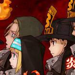 これは一体…『炎炎ノ消防隊』実写女性の登場に混乱!?「画期的すぎる」「先生、ご乱心か!?」