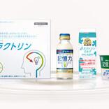 キリン、記憶力の維持に役立つ機能性表示食品「βラクトリン」シリーズ発売
