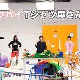ヤバイTシャツ屋さん、『もっと!まじめにふまじめ かいけつゾロリ』第2シリーズのEDテーマ「ZORORI ROCK!!!」を書き下ろし