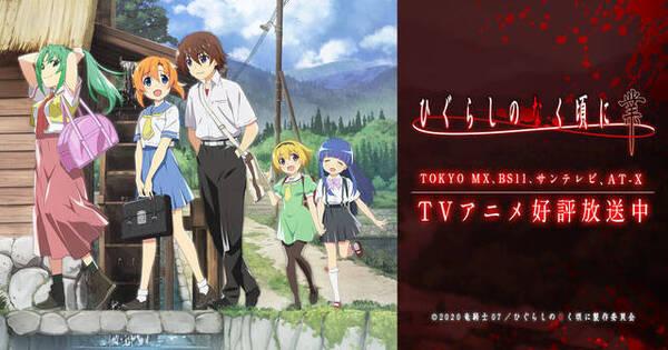 """『ひぐらし』第18話、梨花への""""ずっと一緒""""が呪縛か…沙都子と離れる理由に考察が。入江の言葉は本当か?"""