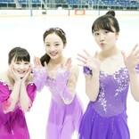 本田真凜&望結&紗来、3姉妹が氷上を華麗に舞う キュートな仲良しショットも