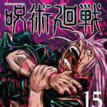 『呪術廻戦』、最新15巻は初版150万部!新情報満載の公式ファンブック登場