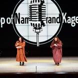 やすともプロデュース『Top of Namba Grand Kagez』が今年も開催! 未来を担う精鋭10組が競演