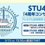 STU48「4周年コンサート」ニコニコ生放送で独占生中継決定