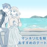【カップル】マンネリ化を解消するおすすめのデートプラン♡