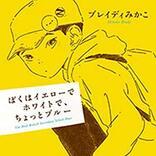 中学生向けの小説特集。本に引き込まれるほど面白い、人気のおすすめタイトルをご紹介