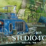 明石家さんまプロデュースの映画に大竹しのぶが声を吹き込む!劇場アニメ『漁港の肉子ちゃん』