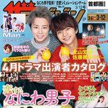 Kis-My-Ft2北山宏光&Sexy Zone佐藤勝利、仲良し2人が懐かしのダンスを再現