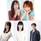 小松未可子・竹内順子らキャストコメント到着 TVアニメ『マジカパーティ』4月4日(日)9時30分放送スタート