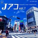 グドモやセカイイチ等計13組のアーティストが日本の名曲をアコースティックでカバーした、コンピレーションアルバムが発売