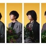 The Songbards、三部作・第二章 ミニアルバム『AUGURIES』を6月にリリース決定