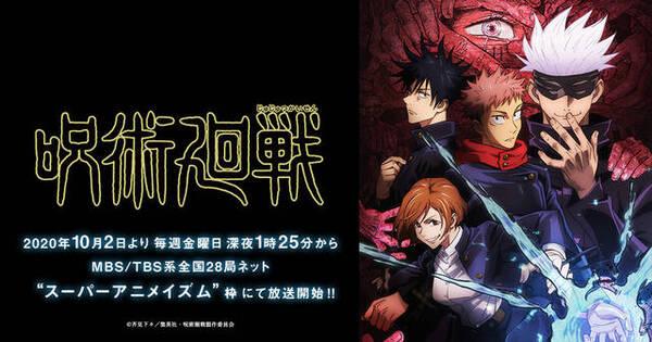TVアニメ「呪術廻戦」公式サイト
