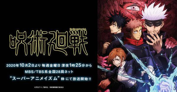 アニメ『呪術廻戦』第13話、OPの変化が切ない…。虎杖の涙に「つらすぎる」「神演出だろ」|numan