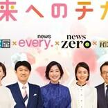 藤井貴彦アナ「忘れてはならない3月11日」 日テレ系4番組合同特番