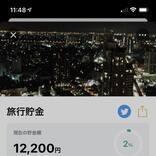 自動貯金アプリならカネは貯まる? 金融資産20代5万円、30代77万円、40代50万円の現実