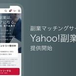 ヤフーから、副業マッチングサービス「Yahoo!副業」登場 - 先行登録スタート