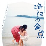 小川紗良長編初監督作『海辺の金魚』ティザーヴィジュアル解禁