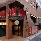 浅草九劇がクリエイターのために設立したエンタメ賞『第2回・浅草九劇賞』を発表