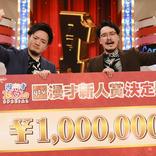 『漫才新人賞』優勝の隣人が喜びの声「マヂラブさんのM-1優勝が大きかった!」